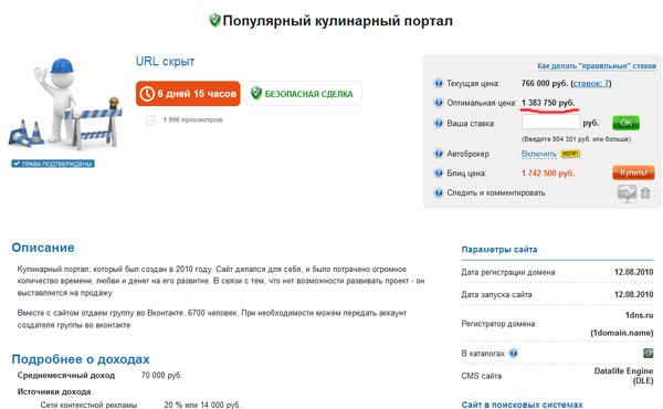 Кулинарный сайт продан за один миллион рублей