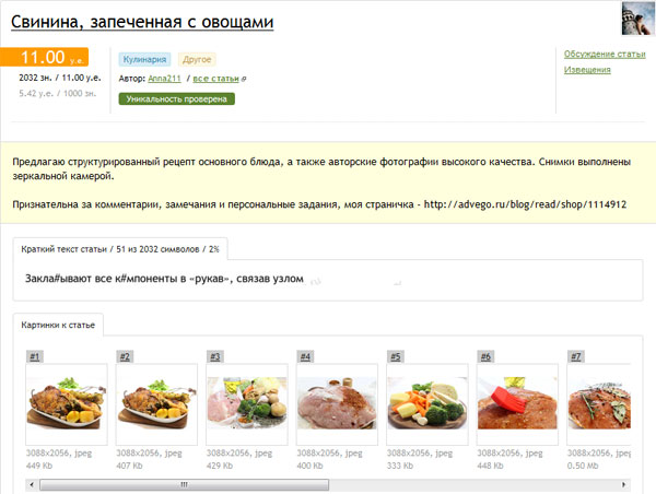 Рецепты можно продавать на бирже контента