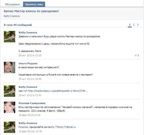 Мастер классы можно продавать ВКонтакте
