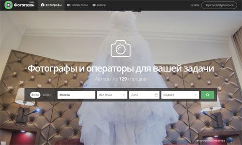 Заработок для фотографов и операторов видео