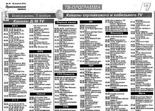 Программа спутникового телевидения