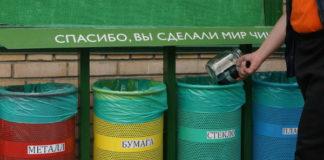 Разумное использование бытового мусора