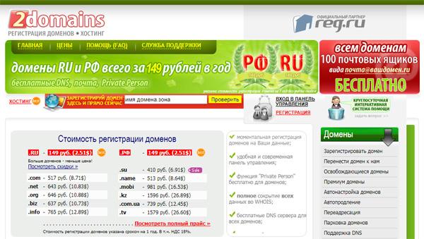 Как зарабатывать на регистрации доменов с 2domains.ru
