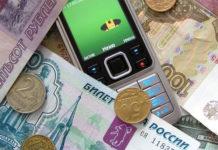 Перечисление денег на сотовые телефоны