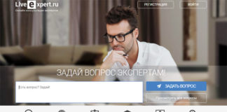 Как заработать онлайн консультациями на liveexpert.ru