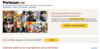 Работа для творческих работников на virtuzor.ru