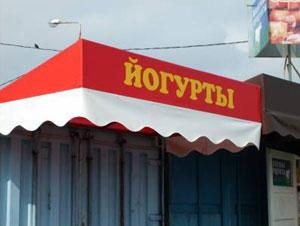 Изготовление козырьков. Козырек на рынке в Ждановичах