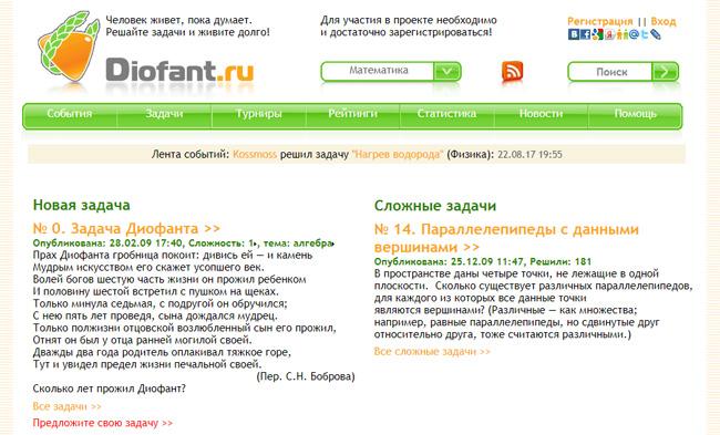 Заработок для математиков от diofant.ru