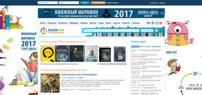 Продавать книги книголюбам на bookmix.ru