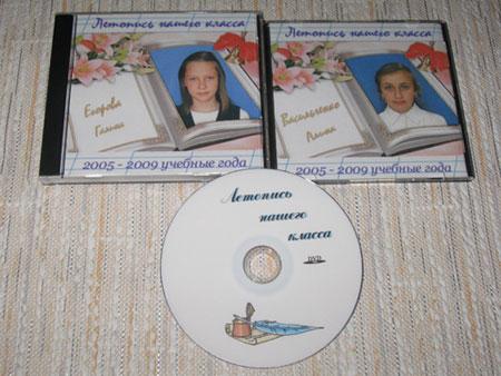 Летопись нашего класса - фотоальбом на DVD