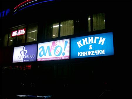 Использование рекламных световых коробов