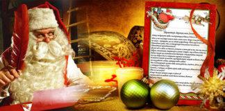 Письма от Деда Мороза