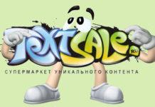 Продавай статьи на Textsale.ru