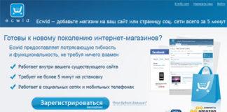 Ecwid - свой интернет-магазин за 5 минут
