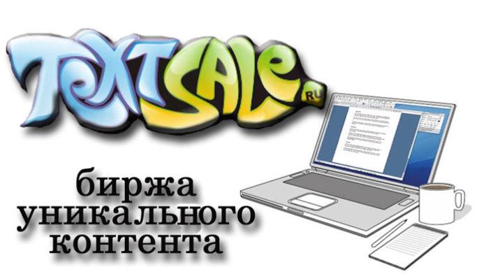 Как на Textsale.ru зарабатывать еще больше?