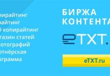 Новая биржа контента etxt.ru