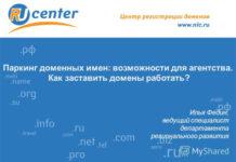Новый сервис паркинга доменов parking.nic.ru