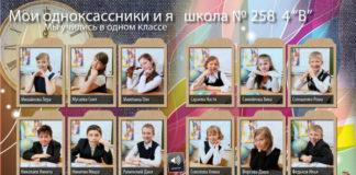 CD-фотоальбом выпускников учебного заведения + сайт