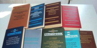Издание технической литературы