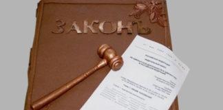 Консультации по законодательству