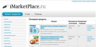 Как продать свой инфопродукт всему Рунету?
