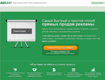 Автоматическое размещение рекламы на сайте - adeasy.ru