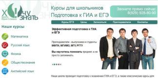 Сайт репетитора и бизнесмена