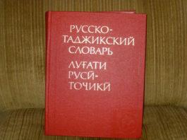Создание русско-таджикского разговорника