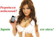 Бизнес идея: Зарядка мобильных телефонов в кафе