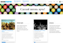 Boomstarter.ru - российский аналог Kickstarter.com