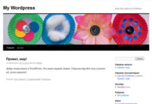 Первоначальная настройка блога Wordpress
