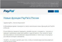 PayPal повернулся к россиянам лицом