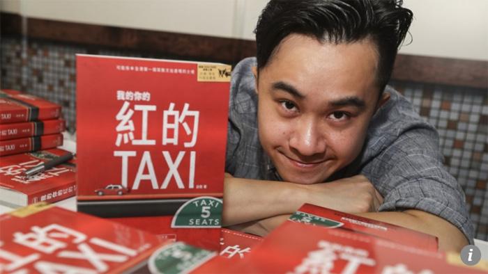 Книга историй о пассажирах такси