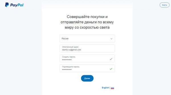 Открытие PayPal счета