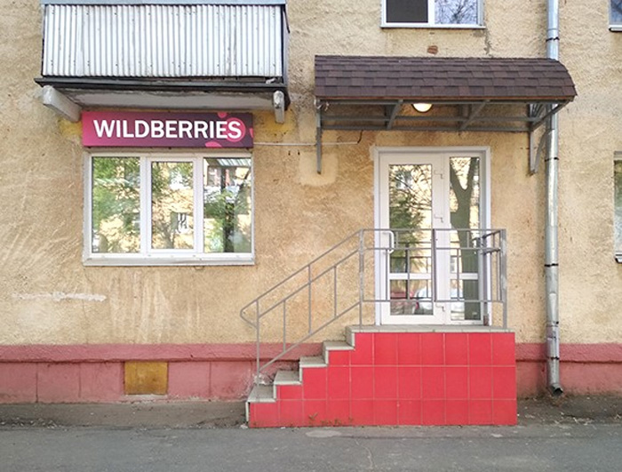 Wildberries снимает помещения в городах России