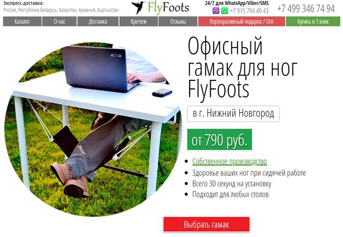 Сайт производителей российских гамаков для ног