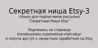 Секретная Ниша Etsy-3