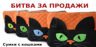 Битва за продажи. Сумки с кошками. Выпуск 1