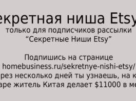 Секретная Ниша Etsy-4