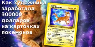 Карточки покемонов
