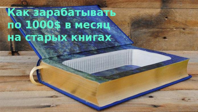 Книга сейф из старой книги