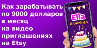 Видео приглашения на дни рождения