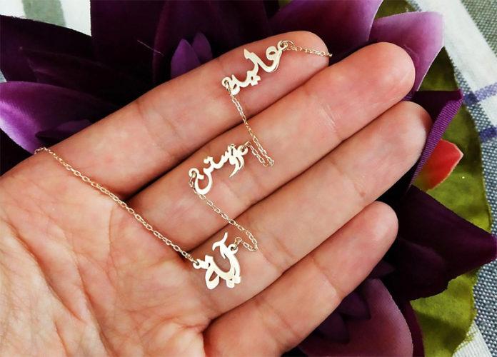 Арабские именные украшения