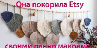 Как турчанка продает на Etsy большие панно макраме