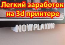 Легкий заработок на 3d принтере: подставки для пластинок