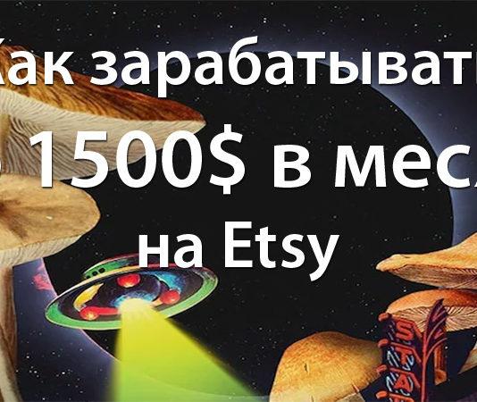 Как зарабатывать на Etsy по 1500 долларов в месяц